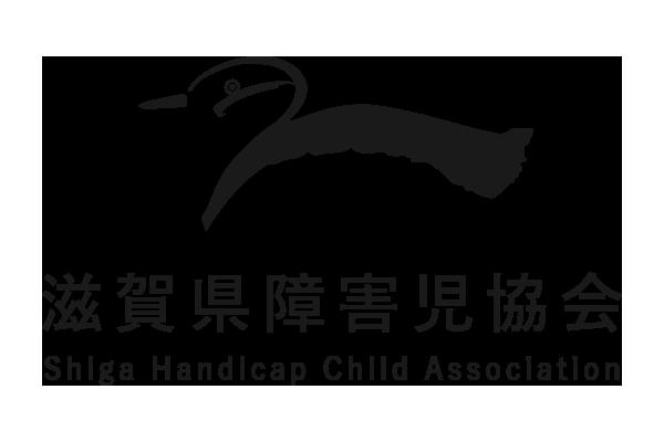 滋賀県障害児協会